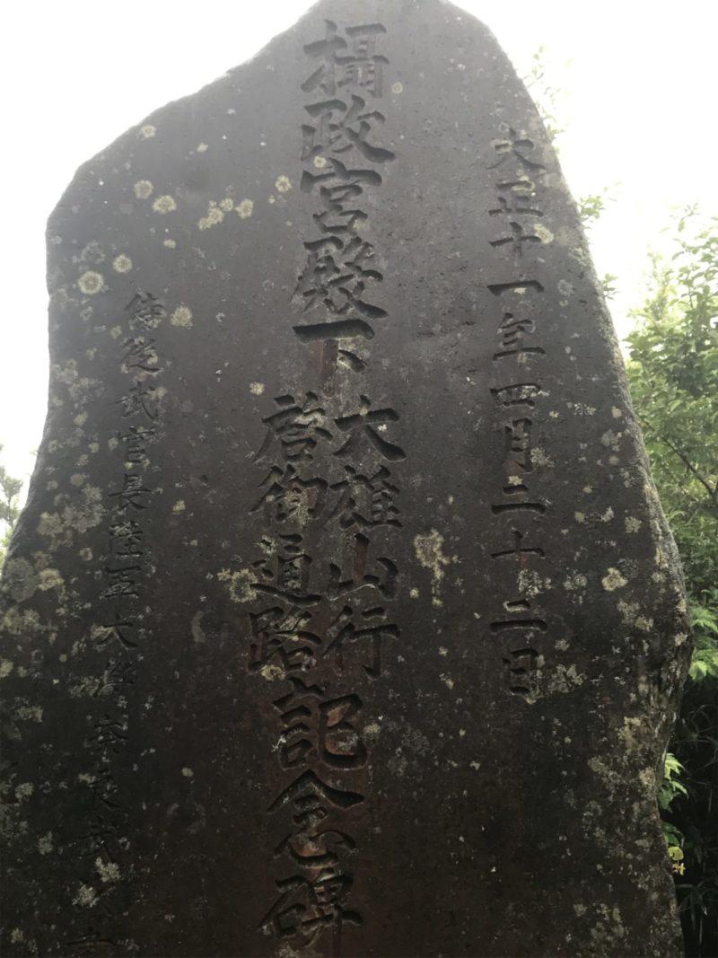 昭和天皇が登られた石碑