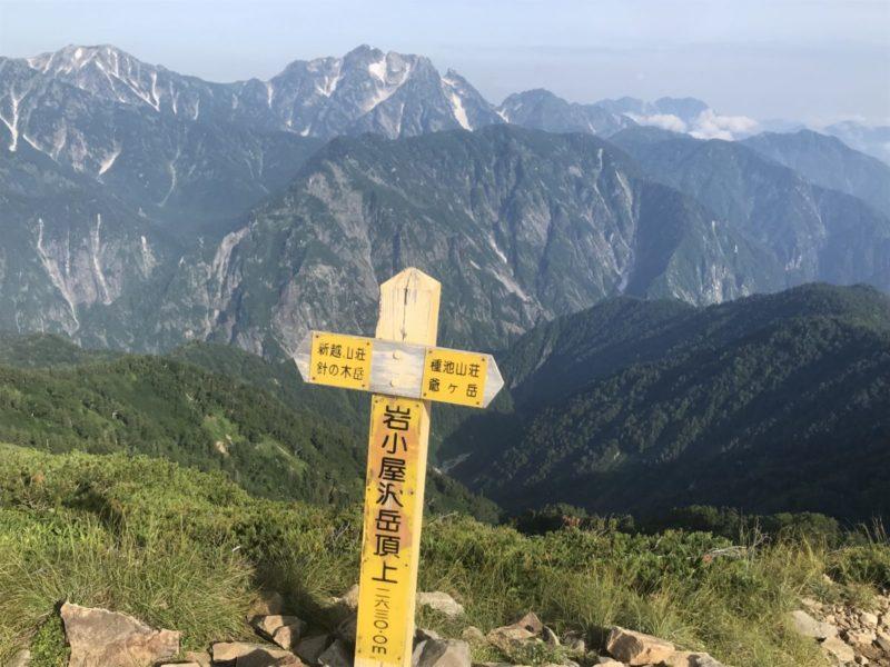 岩小屋沢岳山頂