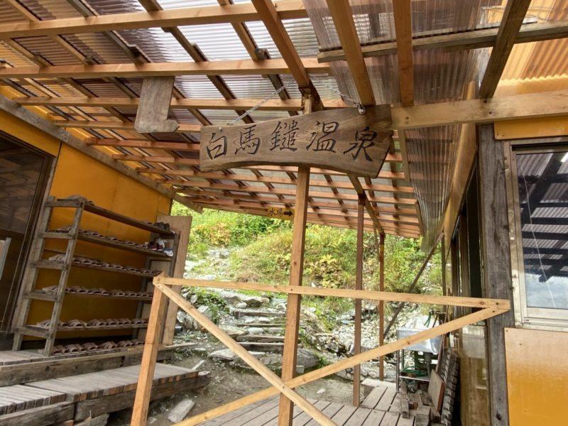 鑓温泉小屋